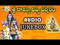Download Vemulavada Rajanna Songs || Vemulawada Songs || Lord Shiva Devotional Songs Telugu MP3,3GP,MP4