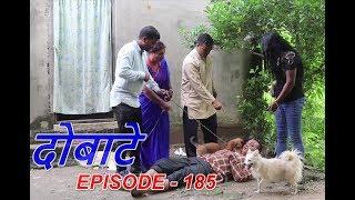 दोबाटे, भाग १८५   - Dobate Nepali Comedy Serial, 18 September 2018, Episode 185