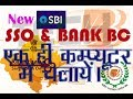 41.SSO AND BANK BC एक ही कंप्यूटर में .. BANK BC AND EMITRA IN ONE COMPUTER WITH RD Tech. Guru