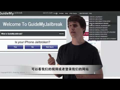 关于越狱的恐惧和误解的解释 (Jailbreaking Misconceptions With Chinese Subtitles)