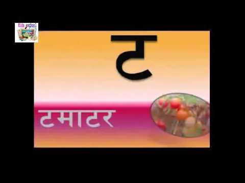 Learning Ka kha ga Using various word  'Nepali Barnamala Video'
