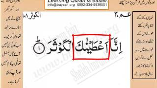 Quran in urdu Surah 108 001 Learn Quran translation in Urdu Easy Quran Learning 4