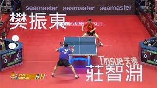 2017 國際桌總年終總決賽 男單16強賽 樊振東VS莊智淵