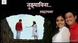 Tujhyavina Song Lyrics | Eka Lagnachi Dusri Gosht | तुझ्याविना शब्दरचना | एका लग्नाची दुसरी गोष्ट |