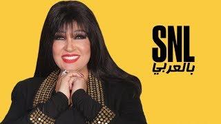 حلقة فيفي عبده الكاملة في SNL بالعربي