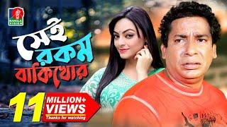 SEI ROKOM BAKI KHOR | Mosharraf Karim | Ishana Khan | Bangla Eid Natok | 2019