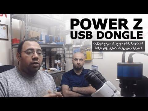 Power Z USB Dongle تقنية جديده لتحديد اعطال الهواتف الذكيه   وداعا قراءات الباور سبلاى واهلا