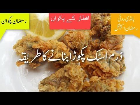 Drumstick Pakora ڈرم اسٹک پکوڑا بنانے کا طریقہ How to Make Drumstick Pakora at Home | Iftar Special