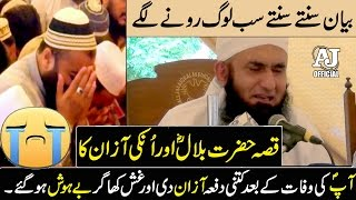 [Emotional] Cryful Bayan by Maulana Tariq Jameel on Hazrat BILAL [r] Life after P. Mohammad