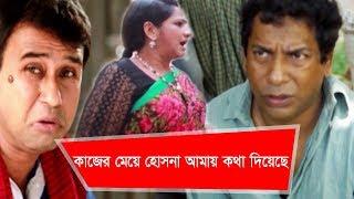 কাজের মেয়ে হোসনা আমায় কথা দিয়েছে...   Funny Moment - EP 25   Boishakhi TV Comedy   Hasan Masood
