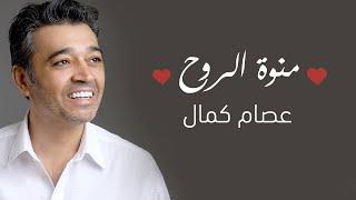 عصام كمال - منوة الروح اغنية خاصة (حصرياً) | 2019