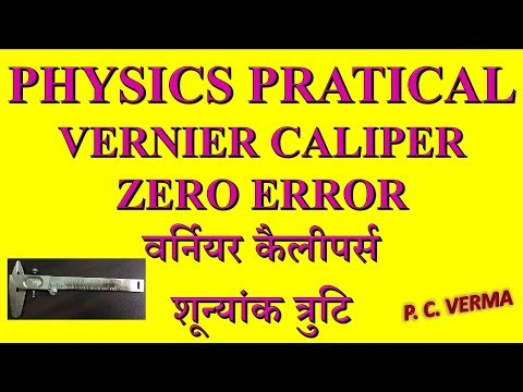 Vernier Caliper Zero Error Checking वर्नियर कैलिपर  शून्यांक त्रुटि जांच