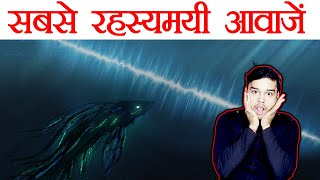 सबसे अजीब आवाज़े - Analysis of Various Enigmatic Sounds