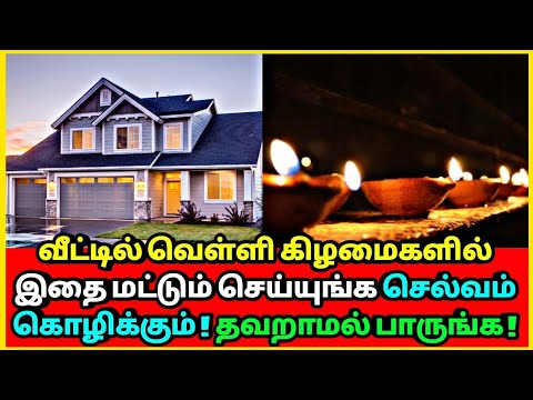 வீட்டில் வெள்ளிக்கிழமையில் இதை மட்டும் செய்யுங்க செல்வம் கொழிக்கும் | Astrology in Tamil | Rasipalan