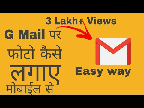 How to set profile picture on Gmail HD video in hindi