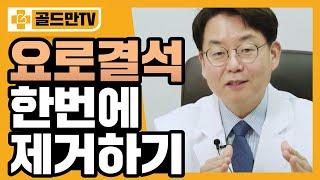요관결석, 신장결석 치료-체외충격파쇄석술로 안되는 경우!  (feat. 내시경수술)
