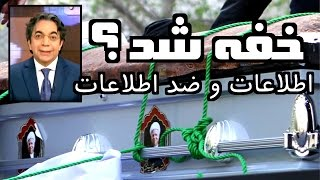 VOA Persian, Last Page, صداي آمريکا ـ صفحه آخر « درگذشت رفسنجاني ؟ »؛