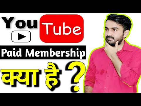 What is Paid Membership On Youtube india hindi || YouTube Paid Membership kya hai ?