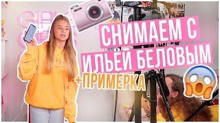 Download Снимаем с Ильей Беловым+ПРИМЕРКА Video