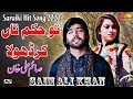 Tu Hukam Ta Kar Dhola   Saim Ali Khan   Latest Punjabi And Saraiki Music 2020