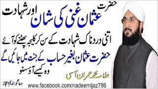 Hafiz imran aasi by hazrat usman e ghani ki shan best speech