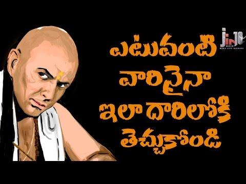 ఇతరులను మనదారిలోకి తెచ్చుకోవాలంటే..How to Deal with Problematic People using Chanakya Tricks