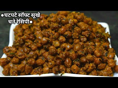ऐसे बनाये सॉफ्ट मसालेदार स्वादिष्ट सूखे काले चने Masala Chana Recipe In Hindi   Kala Chana Masala