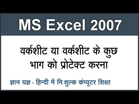 How to protect whole worksheet Or a part of it in MS Excel 2007 in hindi Part 49