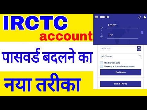 irctc password change kaise kare | how to change irctc password in new website | ss tech knowledge