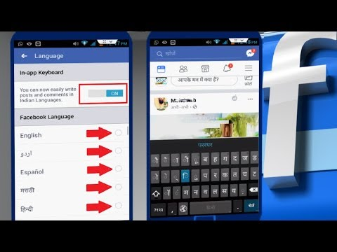 How to Change Facebook App & Keyboard Language in Android without App 2018