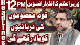 PM Abbasi: We Will Never Forget The Sacrifice of APS Martyrs - Headlines 12 PM - Express News