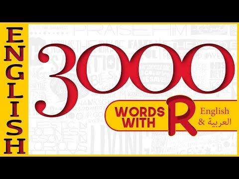 كورس تعلم اللغة الإنجليزية كامل للمبتدئين - وإنجليزي 3000 الكلمات الإنجليزية الأكثر شيوع R video #17