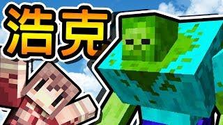 Minecraft 變異魔物登場 !! 超巨大浩克殭屍 !!   New 麥塊模組宇宙世界線