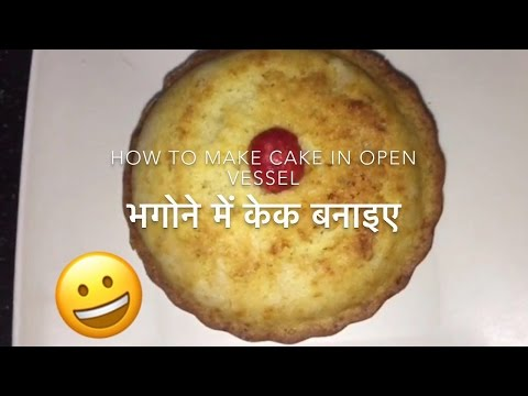 Eggless sponge cake without oven recipe in hindi - Make cake in open vessel - No microwave & cooker