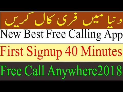 How To Make a Free Phone Call Online Now(UrduHindi)