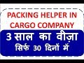 PACKING HELPER NEED FOR CARGO COMPANY CALL 9888365665 9988365665 9646934857
