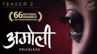 Amoli | Teaser 2 (Telugu) | The Nation