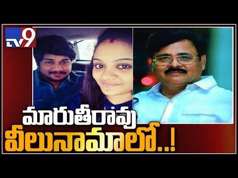 Xxx Mp4 Maruti Rao Denies Property To Amruta In A Specially Written Will TV9 3gp Sex