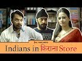Indians In Kirana Store The Timeliners