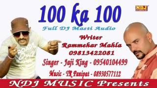 Bina Piye Tu 100 Ka 100 || Haryanvi Superhit Audio Song || Jaji King, Sushila Nagar