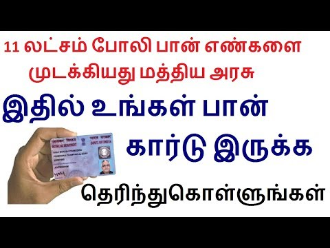 How to check pan card  is active or deactivate in Tamil | Pan Card status in Tamil