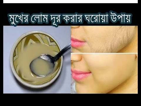 Xxx Mp4 মেয়েদের মুখের লোম দূর করার ঘরোয়া উপায় How To Remove Facial Hair INSTANTLY 3gp Sex