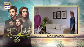 Koi Chand Rakh Episode 20   TEASER   - ARY Digital Drama