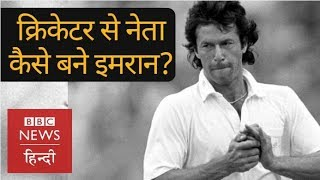Imran Khan: How A Cricketer-turned Politician in Pakistan (BBC Hindi)