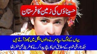 Kafiristan - Exploring the Kalash Valley in Pakistan - Purisrar Dunya- Pakistan People Chitral Girls