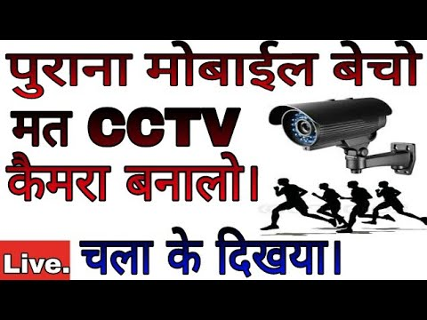How to make CCTV Camera || Old mobile Camera || CCTV Video || Learn everyone
