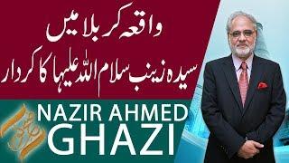 Subh E Noor | Waqiya e Karbala main Syeda Zainab (AS) ka kirdar | 22 Sep 2018 | 92NewsHD