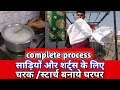 How to starch making at home ..how to starch apply for Saree & shirts .(hindi)