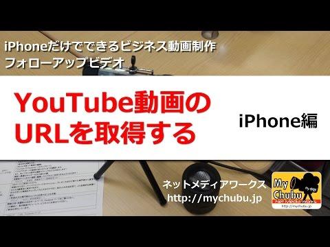 YouTube動画のURLを取得する(iPhone)
