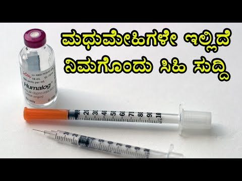 Diabetic Patients,Say Goodbye To Insulin | Here Is A Good News For You | Oneindia Kannada